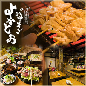 博多串焼き バッテンよかとぉ 天満2号店 とほ三十歩