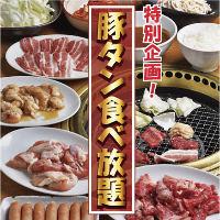【期間限定企画】 タン食べ放題付きコース1400円