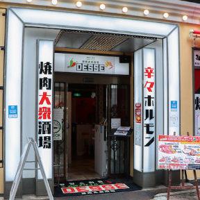 カルビなハサミ(produced by でっせ)