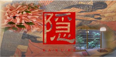 隠 KAKURE(かくれ)