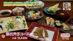 穴子会席「雪」が関西テレビ「よーいドン」で紹介されました。