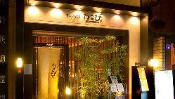 【アクセス】 祇園の中心部で、京都観光のお食事にも便利