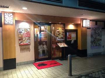 村さ来 阪急川西店