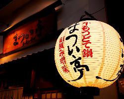 創業昭和27年。「京橋でもつ鍋といえば」と名が挙がります。