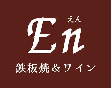 鉄板焼&ワイン En 〜えん〜