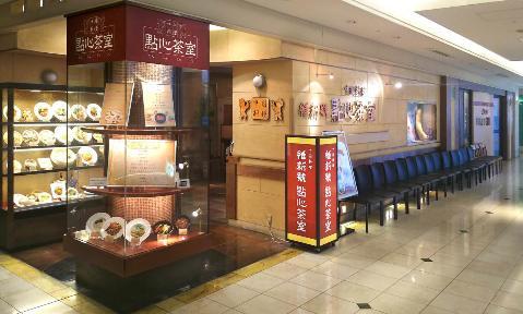 維新號 點心茶室 京都店 image