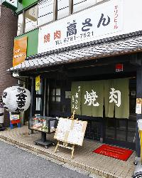 布施に昭和49年創業、町に愛される焼肉店です