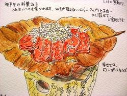 神戸牛 朴葉焼