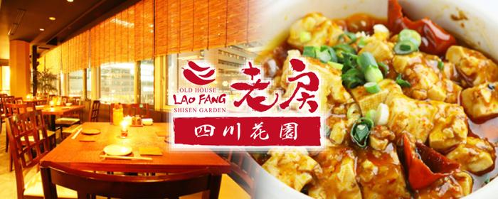 老房 LAO FANG image