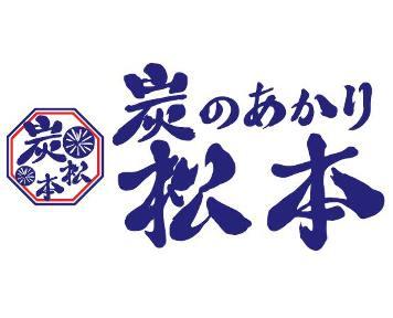 みつせ鶏と焼餃子 炭のあかり 松本 玉出帝塚山店