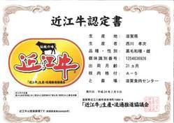 ◆伝統の味 近江牛◆ 店頭で認定証をご確認下さい。