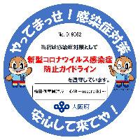 当店は大阪府「感染防止宣言ステッカー」発行店です