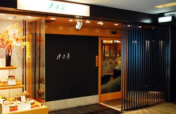 月日亭 難波店