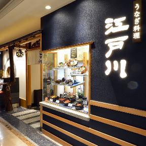 うなぎ料理 江戸川 大丸神戸店 image