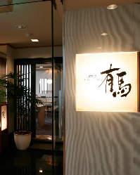 阪急梅田駅直結の阪急ターミナルビルの最上階でアクセス抜群