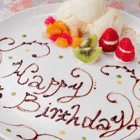 記念日・お誕生日にはまだんのサプライズでお祝い。