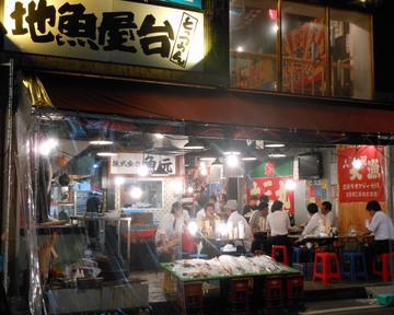地魚屋台 とっつぁん 福島本店