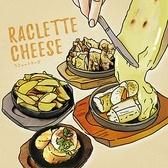 コクのあるラクレットチーズ!ポテトと唐揚げに乗せてぜひ!!