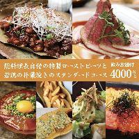 飲み放題コース料理は2980円~!沢山!ご用意しております!