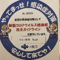 お得☆カッパドキアコース 飲み放題付4,000円