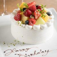 専属パティシエが作るケーキでお誕生日や記念日のお祝いを