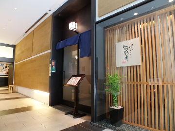 旬彩庵 北浜店