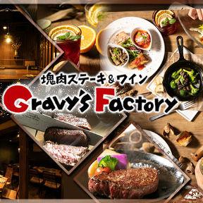塊肉ステーキ&ワイン Gravy'sFactory