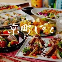 食欲をそそる創作料理♪京都を味わう逸品もご用意しております!