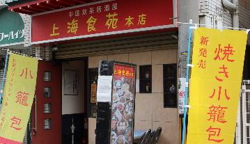 上海食苑 本店