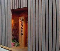 カジュアルな雰囲気の店内は、2階に座敷席や半個室をご用意