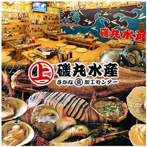 磯丸水産 ジャンジャン横丁店