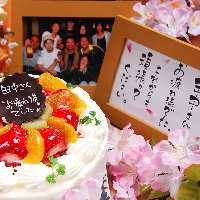 【ケーキでお祝い】 誕生日会、お祝い、送別会のサプライズもOK