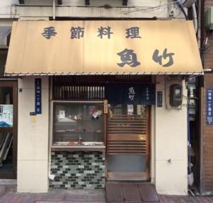 季节料理 鱼竹