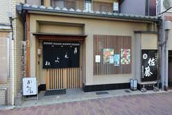 西大路四条を南へ(TSUTAYA南) 阪急西院駅より徒歩3分
