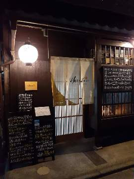 京Apollo食堂 宮川町