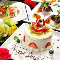 クリームフォンデュとホールケーキ付誕生日コースは4,500円〜