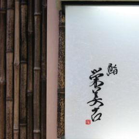 鮨 栄美古 image