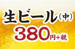 生ビール中 380円