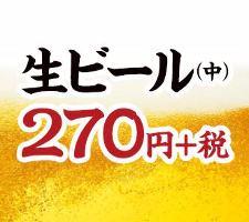 生ビール中 270円 ほとんどのお飲み物が290円または390円
