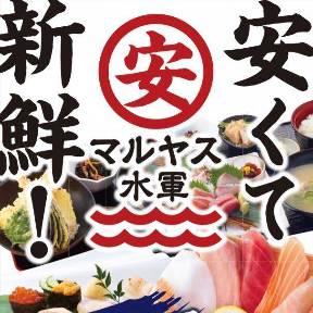 海鮮うまいもんや マルヤス水軍 高井田店