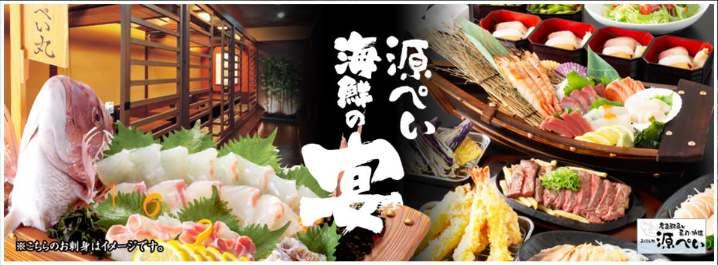 寿司・炉端 源ぺい 橿原店
