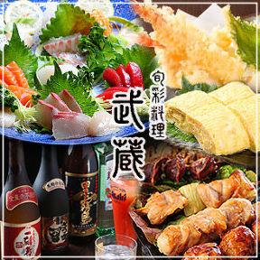 旬彩美食 武蔵