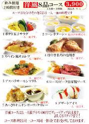 洋風8品コースは一人一皿料理が7品ゆっくりくつろぎ宴会を!