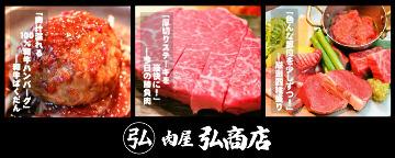 焼肉ホルモン 弘商店 四条高倉