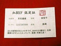 和牛の個体情報は 料理に添えられたカードで知ることができます