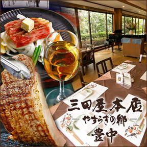 三田屋本店 image