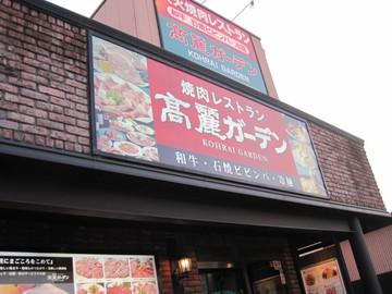 炭火焼肉レストラン 高麗ガーデン 福田本店
