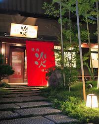 『延羽の湯』正面玄関右側に位置する焼肉レストラン「炎」!