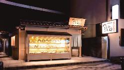 すべてのおうどんは太麺、細麺お選びいただけます。