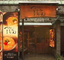 全てのおうどんは太麺、細麺お選びいただけます。